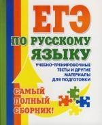 ЕГЭ по рус языку Уч -тренир тесты