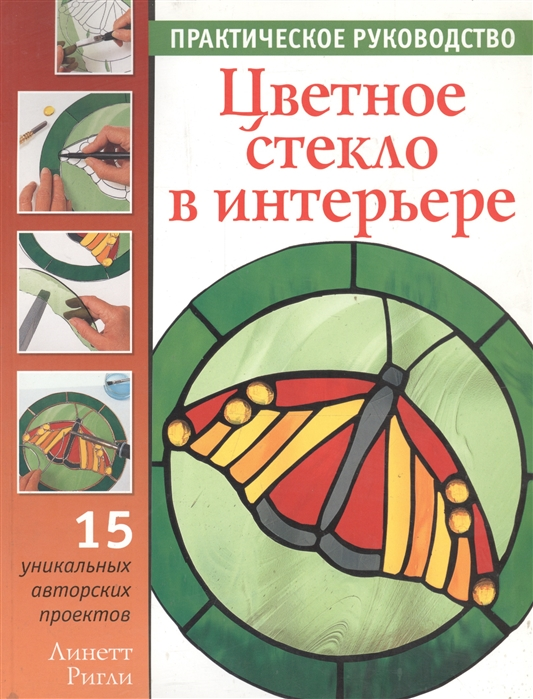 Ригли Л. Цветное стекло в интерьере Практ рук-во