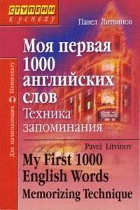 Литвинов П. Моя первая 1000 англ слов Техника запоминания