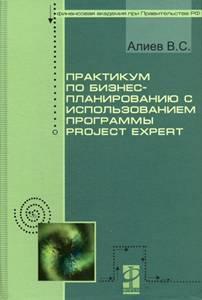 Практикум по бизнес-планированию с использованием программы Project Expert