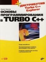 Культин Н. Основы программирования в Turbo C
