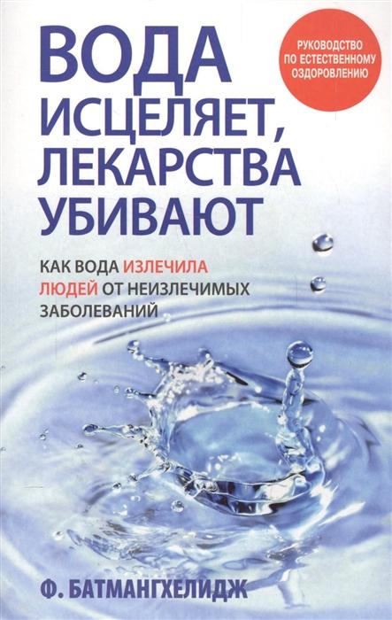 Батмангхелидж Ф. Вода исцеляет лекарства убивают