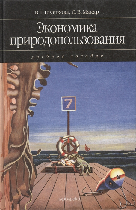 Глушкова В. Экономика природопользования Глушкова цена в Москве и Питере