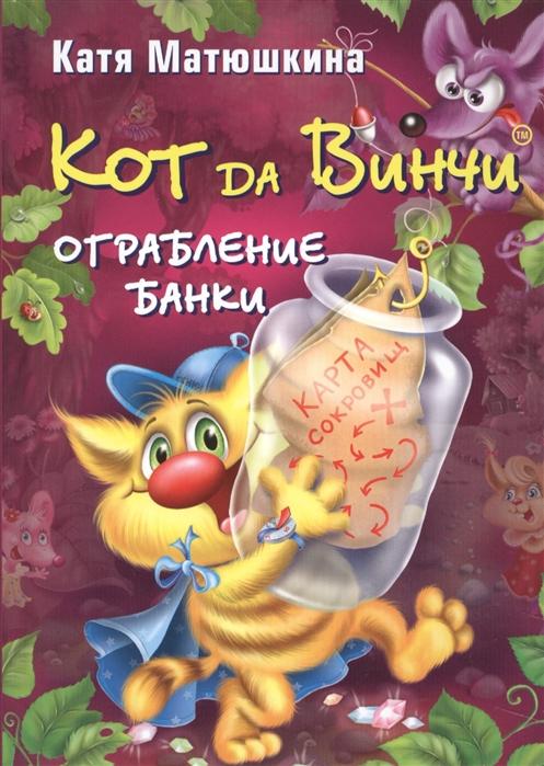 Матюшкина К. Кот да Винчи 2 Ограбление банки матюшкина к кот да винчи очная ставка