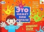 Янушко Е. Волшебные краски Худ альбом для занятий с детьми 1-3 лет волшебные горы художественный альбом для занятий с детьми 3 5 лет