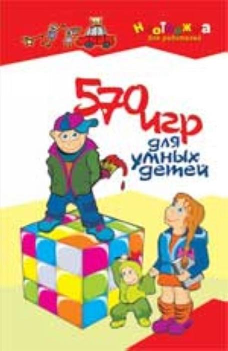 Максимова А. 570 игр для умных детей корвет dvd диск страна умных игр