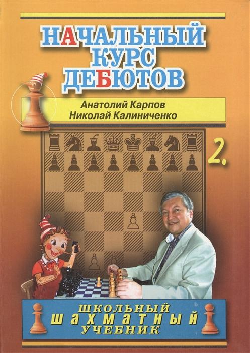 Карпов А., Калиниченко Н. Начальный курс дебютов т 2