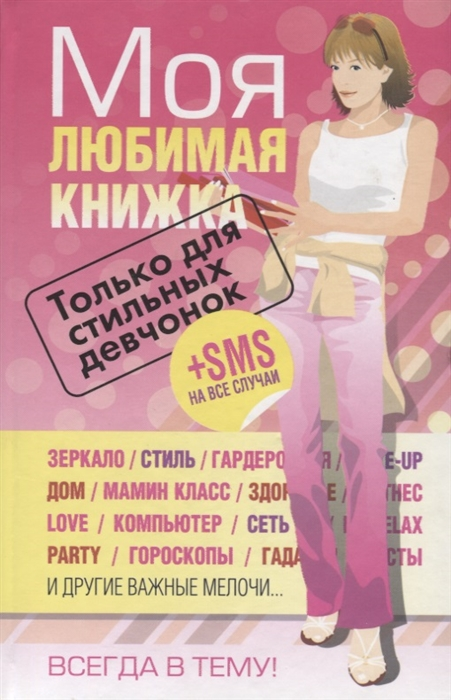 цена на Куртанич О. (сост.) Моя любимая книжка Только для стильных девчонок