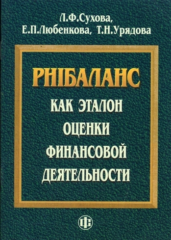 Сухова Л. PHIбаланс Как эталон оценки фин деятельности худи print bar фин