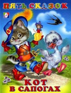 Приходкин И. (худ.) Кот в сапогах еремина л худ кот в сапогах 3d пазлы