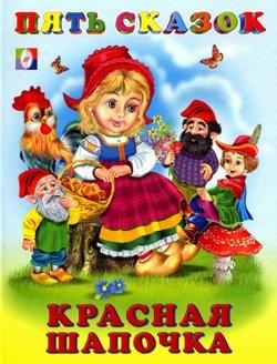 Приходкин И. (худ.) Красная Шапочка