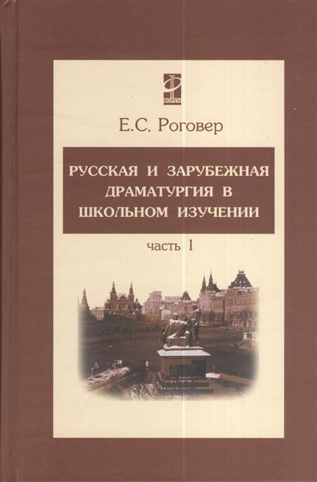Русская и зарубеж драматургия в шк изучении т 1 2тт