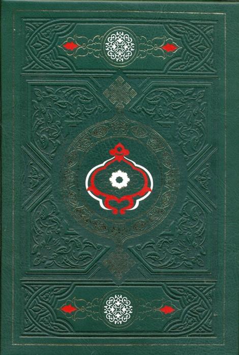 Порохова В. (пер.) Коран и Хадисы пророка рагиб з чудеса науки в сунне пророка хадисы о сотворении человека