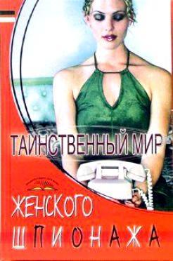 Пономарев В. Таинственный мир женского шпионажа пономарев в тайны знаменитых фокусников