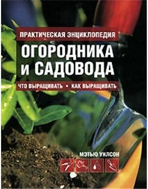 Практическая энциклопедия огородника и садовода 3764 Уилсон М Аст