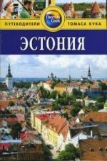 Эстония Путеводитель