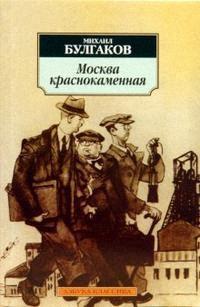 Булгаков М. Москва краснокаменная