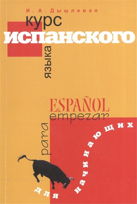 Дышлевая И. Курс испанского языка для начинающих