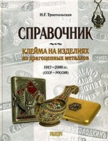 Клейма на изделиях из драгоценных металлов 1917-2000 гг