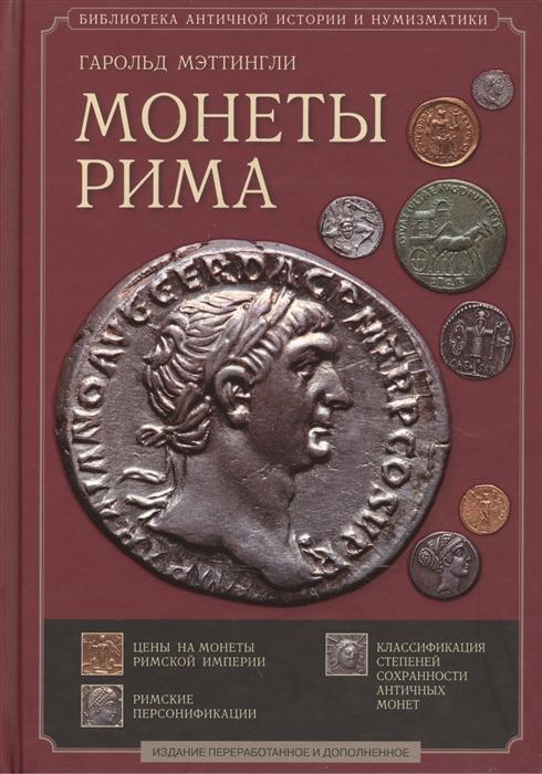 Мэттингли Г., Пятыгин А. Монеты Рима гарольд мэттингли монеты рима