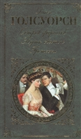 Остров фарисеев Эксмо. Голсуорси Дж. ISBN