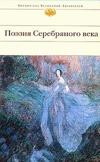 Поэзия Серебряного века европейская поэзия xvii века