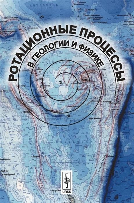 Ротационные процессы в геологии и физике