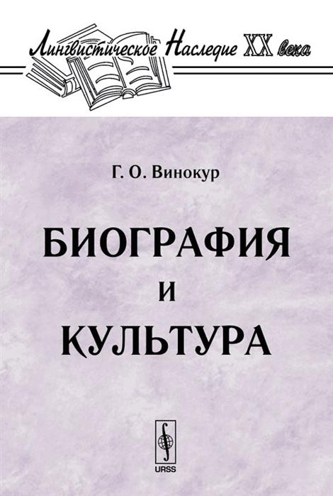 Винокур Г. Биография и культура г к орджоникидзе серго биография