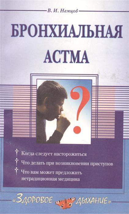 Немцов В. Бронхиальная астма