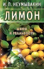 купить Неумывакин И. Лимон Мифы и реальность по цене 186 рублей