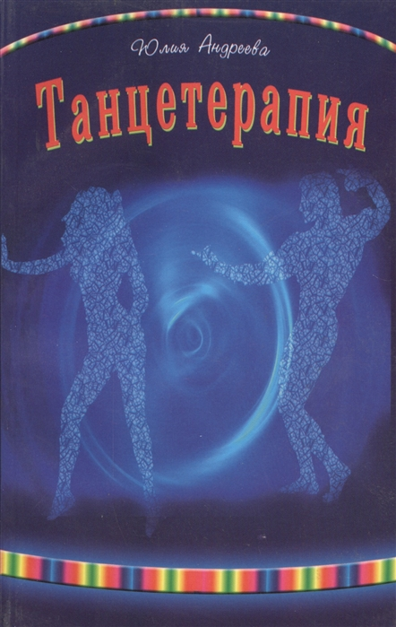 Андреева Ю. Танцетерапия