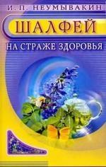 цена Неумывакин И. Шалфей На страже здоровья