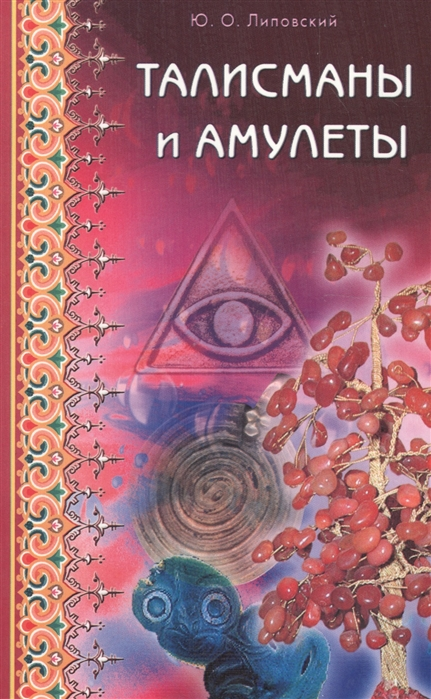 Липовский Ю. Талисманы и амулеты недорого