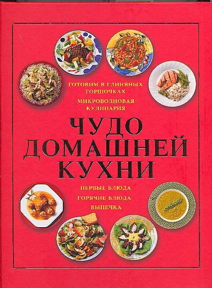 Архипова М. Чудо домашней кухни цена