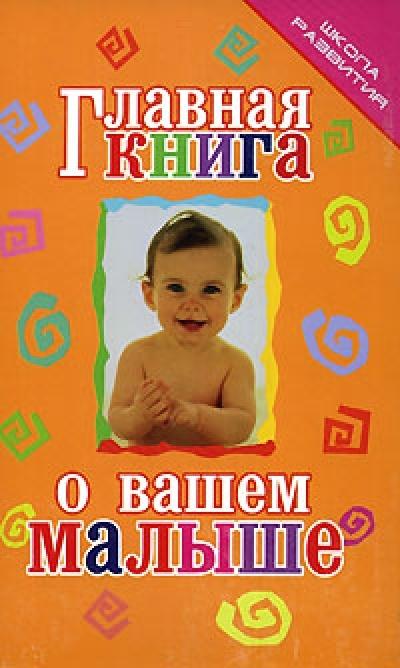 Тележникова Т. Главная книга о вашем малыше