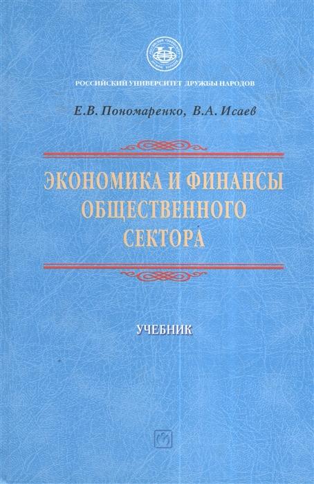 Пономаренко Е. Экономика и финансы общественного сектора котельникова е а финансы