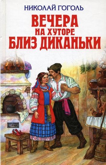 Гоголь Н. Вечера на хуторе близ Диканьки гоголь н вечера на хуторе близ диканьки