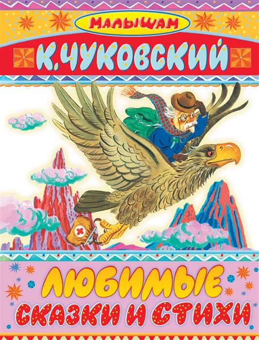 цена на Чуковский К. Чуковский Любимые сказки и стихи
