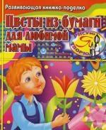 Тарабарина Т. Цветы из бумаги для любимой мамы Развивающая книжка-раскраска цена в Москве и Питере