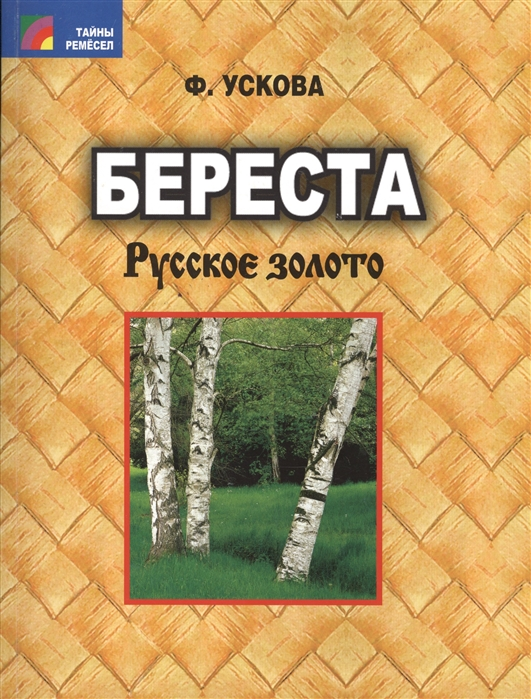 Ускова Ф. Береста Русское золото