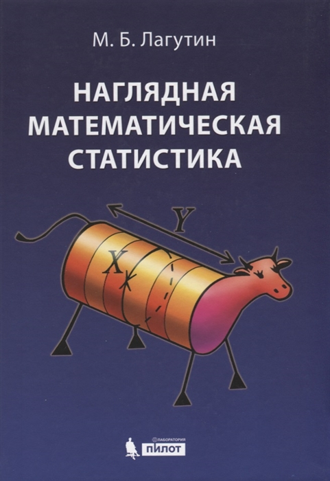 Лагутин М. Наглядная математическая статистика