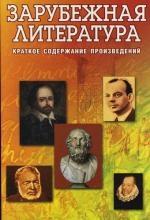 Круковер В. Зарубежная литература Краткое содержание произведений цена и фото
