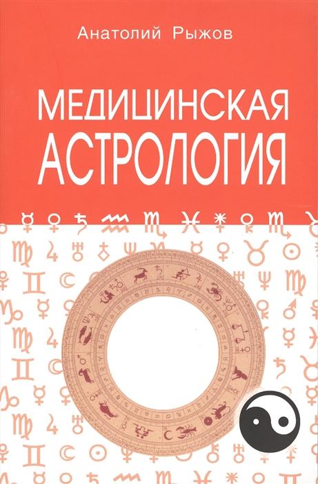 Медицинская астрология мягк Рыжов А Профит Стайл