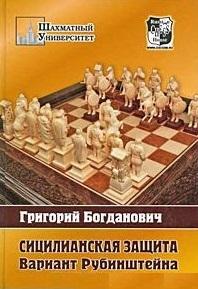 Богданович Г. Сицилианская защита Вариант Рубинштейна