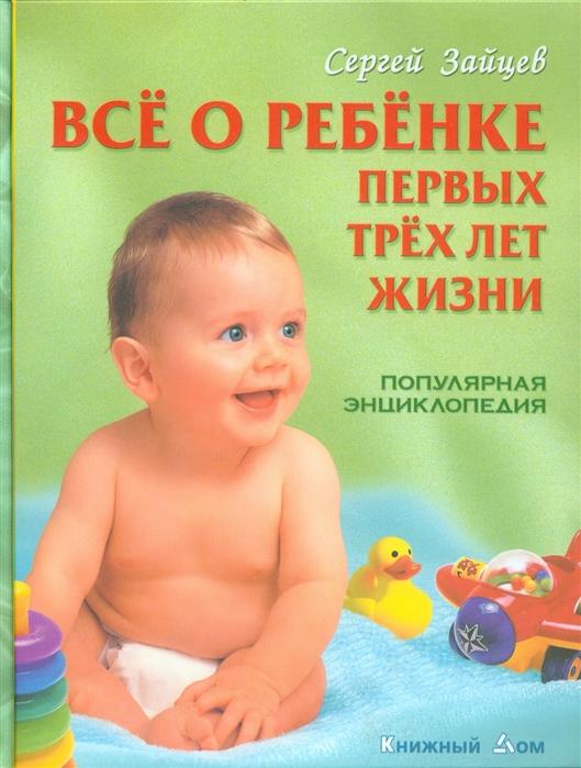 Все о ребенке Первых трех лет жизни