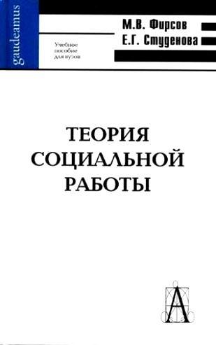 Теория социальной работы 3 изд Gaudeamus Фирсов М Трикста