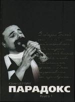 Парадокс Книга 1 Одиночество длиною в жизнь Книга 2 Его Величество мятежный шут