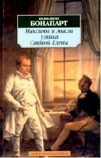 Наполеон Б. Максимы и мысли узника Святой Елены наполеон бонапарт максимы и мысли узника святой елены