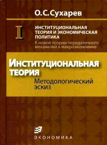 Сухарев О. Институциональная теория и экономическая политика цена