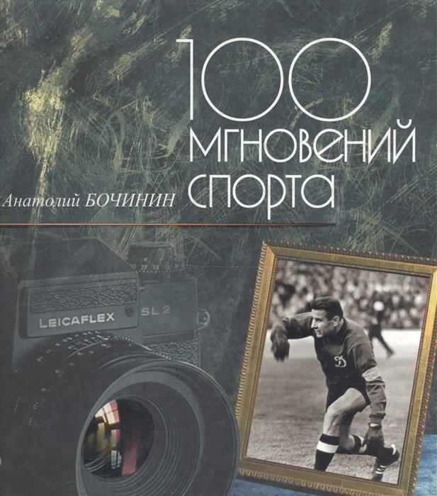 Бочинин А. 100 мгновений спорта Фотоальбом